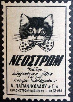 ΝΕΟΣΤΡΩΜ Vintage Advertising Posters, Vintage Advertisements, Vintage Ads, Vintage Posters, Old Greek, Poster Ads, Retro Ads, 80s Kids, Childhood Memories