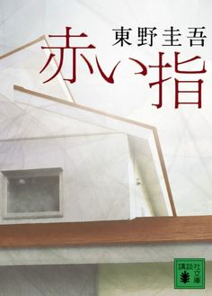 赤い指 (講談社文庫)   東野 圭吾… 家族」の物語。 犯罪を越えた本当の闇。 この家に隠されている真実は彼らの手で解かれなければならない。 ひとつの事件から見える家族の肖像。 二日間の悪夢と孤独な愛情の物語。 加賀恭一郎シリーズ