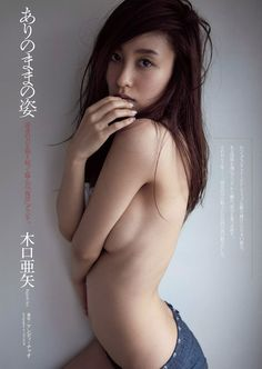Kiguchi Aya 木口亜矢 Weekly Playboy Magazine 2014 No.31