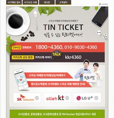 틴티켓 : 틴티켓 휴대폰 소액결제 문의 상담해드립니다 1800-4360 , 010-9030-4360 ...