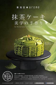 โปสเตอร์ขายขนมเค้กชาเขียว