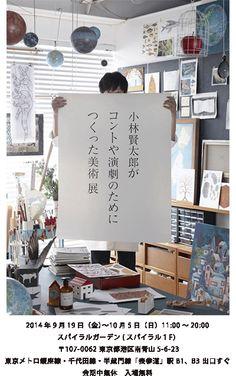 KENTARO KOBAYASHI WORKS 小林賢太郎のしごと
