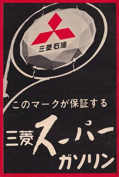 Mitsubishi Super Gasoline