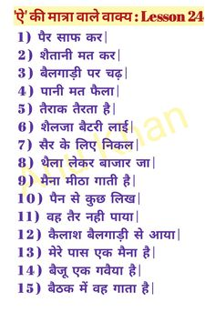 Hindi Worksheets, Grammar Worksheets, 2 Letter Words, Hindi Poems For Kids, Class Bulletin Boards, Phonics For Kids, Children Stories, Hindi Language Learning, Hindi Alphabet