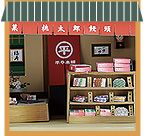 Japanese sweet shop--free printable