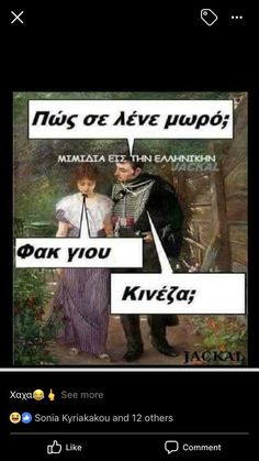 Funny Greek Quotes, Greek Memes, Funny Art, Funny Memes, Psychology, Funny Pictures, Lol, Nice, Photography