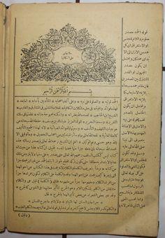 """Sarf ve Nahiv ilimlerinde üstad olan İbn Hacib'in """"Kafiye"""" isimli eserine Molla Cami hazretlerinin yazdığı şerh kitabı. Medreselerde nahiv derslerinin ileri düzeyinde tedris edilen bir kitab olup konuları derinlemesine ele almaktadır. Bu kitabın 1318 hicri tarihli nüshasını Damla Sahaf'dan temin edebilirsiniz. İrtibat için:  damlasahaf@yandex.com"""
