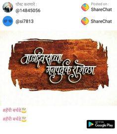 Hd Happy Birthday Images, Happy Birthday Mama, Birthday Background Images, Banner Background Images, Happy Birthday Messages, Happy Birthday Greetings, Happy Birthday Banners, Hindi Font, Marathi Calligraphy
