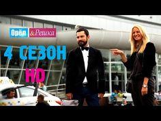 Орёл и Решка. 4 СЕЗОН. #1Санкт-Петербург - YouTube