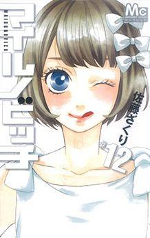 Read Mairunovich manga chapters for free.You could read the latest and hottest Mairunovich manga in MangaHere. Cute Names, Love Kiss, Manga Love, Call Her, Shoujo, Manga Anime, The Help, Naruto, Disney Characters