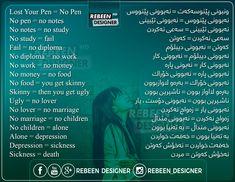 @rebeen designer #design #wta #jwan #kurdish #kurdistan #saying #quotes Kurdistan, Losing You, Fails, Study, Sayings, Quotes, Design, Quotations, Studio
