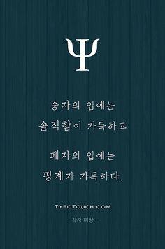 솔직함 정치 최순실 박근혜 누가이기나 해보자 특검 진실된자 위너 Wise Quotes, Famous Quotes, Words Quotes, Wise Words, Inspirational Quotes, Sayings, Henna Tattoo Foot, Korean Quotes, Learn Korean