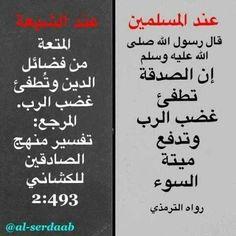 ًالشيعة و الرافضة  ليس بإسلام  بل هم كفار ( دين مزيف )