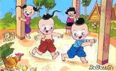 Ling-ching-lak Children Play, Childhood Days, Pastel Drawing, Child Love, Girl Scouts, Kids Playing, Dan, Thailand, Family Guy