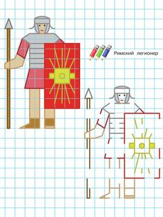 View album on Yandex. Graph Paper Art, Coding For Kids, Montessori Materials, Pattern Art, Blackwork, Pixel Art, Art For Kids, Knight, Cross Stitch