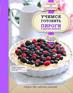 Байжанова А., отв. ред. Учимся готовить пироги и другую выпечку