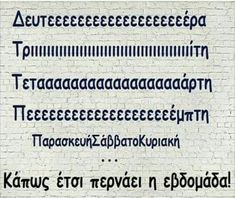 Funny Photo Memes, Funny Vid, Funny Photos, Funny Greek Quotes, Greek Memes, Kai, Old Memes, English Quotes, Funny Facts