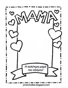 Mother And Father, Mothers, In Kindergarten, Fathers Day, School, Blog, Spring, Ideas, Father's Day