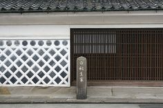 HAKUSYU-House  #japan#fukuoka