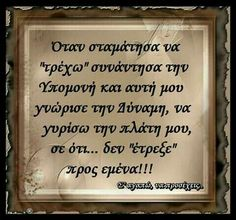 Greek Quotes, Inspirational Quotes, Thoughts, Feelings, Sayings, Life, Videos, Pictures, Art