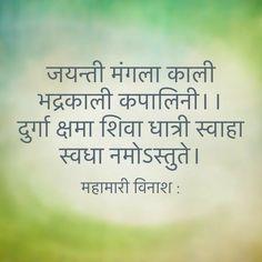 Sanskrit Quotes, Sanskrit Mantra, Vedic Mantras, Hindu Mantras, Shiva Hindu, Hindu Rituals, Shiva Meditation, Sanskrit Language, Shri Yantra