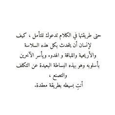 بسيطة بطريقة معقدة!! Funny Arabic Quotes, Funny Quotes, Wisdom Quotes, Life Quotes, Vie Motivation, Quotes For Book Lovers, Proverbs Quotes, Artist Quotes, Postive Quotes