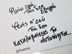 #otoixosmas #otoixosmasofficial #toixosgreece #otoixos #greekquotes #lovequotes #bestquotes #quotes #quoting #quotestagram