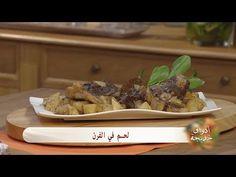 الجزء الثاني: كراكلي بالشوكولا، ولحم في الفرن - YouTube