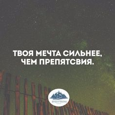 Мечта мотивация Positive Motivation, Business Motivation, Wise Quotes, Inspirational Quotes, Cute Qoutes, Russian Quotes, Life Rules, Coaching, Self Development