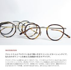 OLIVER PEOPLES/オリバーピープルズ/WATERSTON/コンビボストンメガネ/度付き/伊達メガネ