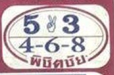 รวมเลขแม่น หวยพิชิตชัย งวดวันที่ 16/6/64 ... หวยเด็ดๆ เข้าทุกงวด เจาะเลขเด็ดหวยพิชิตชัย หวยเด็ดที่สุดในโลกงวดนี้อัพเดตแล้ว