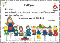 Image result for αναμνηστικα ΠΑΙΔΙΚΟΥ ΣΤΑΘΜΟΥ