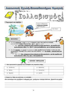Taxi, Kids Learning, Greek, Education, Reading, School, Reading Books, Onderwijs, Learning