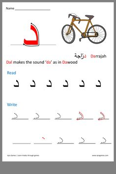 10 Best arabic letters for kids images in 2017 | Learning