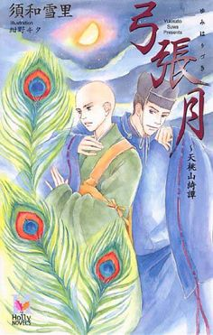 【弓張月~天桃山綺譚~(Holly NOVELS)[新書]】 著者:須和雪里 / イラスト:紺野キタ 弓月尉はある日、円恵に誰かと人違いをされる。ひそかに円恵に興味を持ち、綺麗な人だと思っていた弓月尉は、それをきっかけに親しくなろうとするが、なぜかいつも冷たくあしらわれるのだった。そんな時、高野山から徳の高い老僧が瑞調寺にやってきた。僧は、円恵~孔雀丸を迎えに来た、互いに好き合っていた、と言うのだが、円恵はけんもほろろで・・・!?書き下ろし天桃山綺譚第3弾。