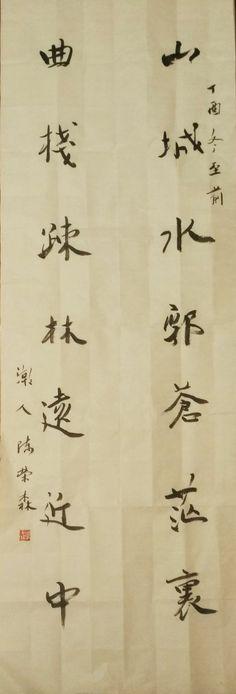 陳榮森書法 Chan Wing Sum Calligraphy 2017.12.21