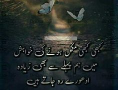 True Sayings, True Quotes, Life Is Like, Good Thoughts, Urdu Poetry, Movies, Movie Posters, Film Poster, Films