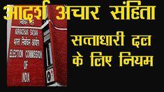 6 Lok Sabha Poll 2019 Ideas Sabha Polls Special Protection Group
