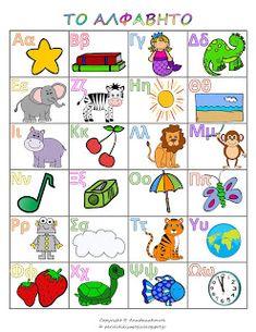 Περί Ειδικής Αγωγής Christmas Treat Bags, Preschool, Letters, Teaching, Comics, Blog, Kid Garden, Letter, Blogging
