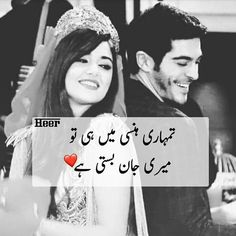 Here Explore the Top Best Love Quotes in Urdu for your beloved, Always stay happy and stay inspired. Love Quotes In Urdu, Love Quotes Poetry, Muslim Love Quotes, Urdu Love Words, Love Picture Quotes, Love Husband Quotes, Love Poetry Urdu, Best Love Quotes, Urdu Quotes