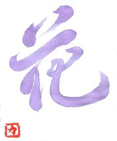 A work of kanji in GYOUSHO style that means flower.~ HANA  by *carmenharada ~ http://carmenharada.deviantart.com