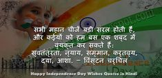 Independence Day Quotes in Hindi Fonts : Read Share Best Hindi Quotes About Freedom And Desh Bhakti From Famous Personalities For Independ. Pandra August, 15 August In Hindi, Speech On 15 August, 15 August Photo, Happy 15 August, 15 August Images, Article On Independence Day, Independence Day Shayari, Independence Day Message