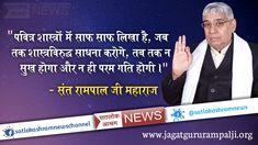 ॐ नमः शिवाय पंचाक्षरी मंत्र नहीं है - श्री शिव पुराण: JagatGuru Rampal Ji | Spiritual Leader | Official Website