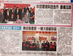 Peter Suk Sin Chan: News reports about my solo exhibition - Peter Suk . Exhibitions, Events, News