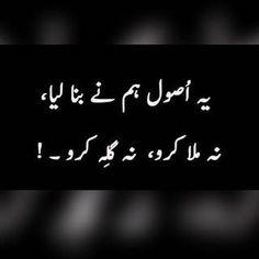 Urdu Funny Poetry, Poetry Quotes In Urdu, Best Urdu Poetry Images, Love Poetry Urdu, Nice Poetry, Deep Poetry, Image Poetry, Quotations, Inspirational Quotes In Urdu