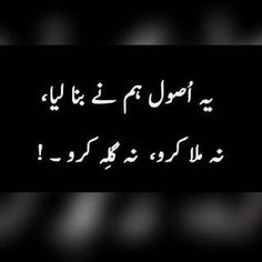 Yeh Asool hum ne bana lia, na mila karo , na gila karo Urdu Funny Poetry, Poetry Quotes In Urdu, Best Urdu Poetry Images, Ali Quotes, Love Poetry Urdu, My Poetry, Urdu Quotes, Love Quotes, Bossy Quotes