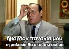 Φωτογραφία της Athina Mateou. Funny Greek Quotes, Greek Memes, Funny Picture Quotes, Film Quotes, Wisdom Quotes, Funny Images, Funny Photos, Funny Texts, Funny Jokes