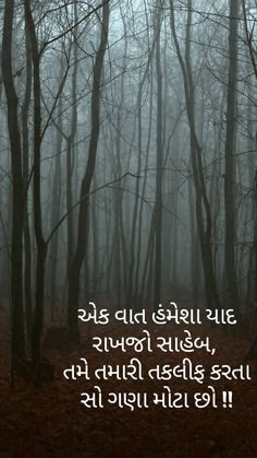 All Quotes, People Quotes, Hindi Quotes, Life Quotes, Antique Quotes, Quitting Quotes, Nice Thoughts, Gujarati Quotes, The Ugly Truth