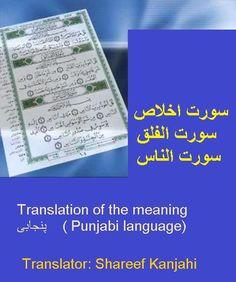 Quran collection the holy quran in nepali language juzz amma translation of meaning by punjabi stopboris Gallery