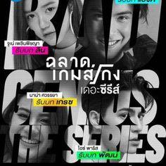 Bad Genius, Inna, Movies, Movie Posters, Films, Film Poster, Cinema, Movie, Film